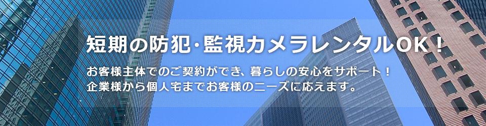短期の防犯・監視カメラ レンタルOK!